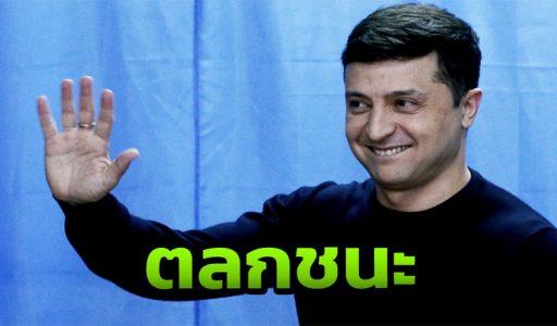 ผู้นำยูเครนช็อก 'เซเลนสกีย์' นักแสดงตลกดังชนะเลือกตั้งปธน.รอบแรก