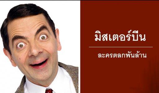 """""""Mr. Bean"""" นักแสดงตลกพันล้าน"""